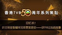[TVB50周年系列策划]回忆杀!听黎耀祥邓萃雯郭晋安忆TVB当年情