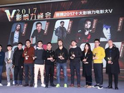 V峰会揭晓十大影响力电影大V  严肃影评仍有必要