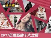 新浪娱乐2017年度盘点 年度歌曲十大之最