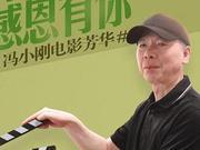 冯小刚:年轻的喜剧演员里 没发现葛优这样的天才