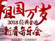 2018年春节假期北上广主要精彩演出汇总