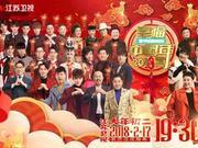 江苏卫视春晚今晚开播 薛之谦何洁高燃新歌首秀