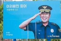 吴达秀性骚扰风波继续 釜山警察厅拆其公益宣传板