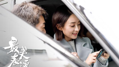 导演路阳揭秘:黄轩赵丽颖演异次元夫妻