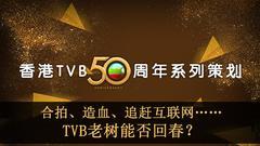 合拍、补血、追赶互联网…TVB老树能否回春?