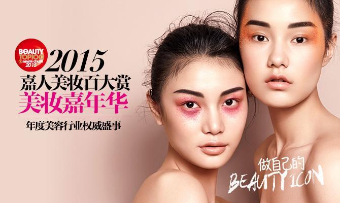致敬时代经典 2015嘉人美妆百大赏发布