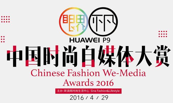 2016中国时尚自媒体大赏