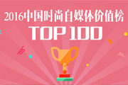 热点关注|中国时尚网红TOP100榜单出炉
