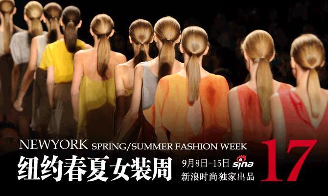 2017春夏纽约时装周