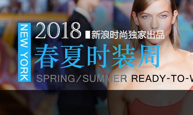 2018春夏纽约时装周