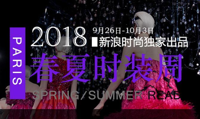 2018春夏巴黎时装周