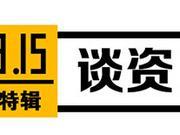 谈资315特辑 | Supreme开启中国打假 小红书假笔记产业链曝光