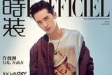 《时装》四月刊封面人物许魏洲:有光 在前方