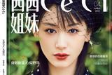 王子文四月杂志再添一封 淡然清雅充满浪漫气息
