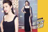 李冰冰一袭黑色开叉长裙亮相 美艳性感惊艳全场