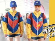 明星爱大牌:李宇春炫彩搭配现身机场 热裤凸显修长美腿