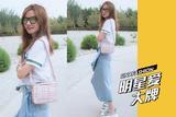 明星爱大牌:赵薇最新街拍曝光 带来夏日清新