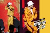 明星爱大牌:张艺兴变身橘色少年 演绎激情街头风