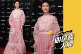 第55届金马奖红毯:张子枫粉红格子裙亮相鬼马少女力MAX