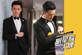 胡歌亮相金马奖颁奖典礼 黑色晚礼服儒雅绅士令人心动