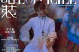"""李宇春登《时装》12月刊封面 化身""""雕塑""""置身于美术馆"""