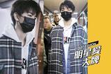 明星爱大牌:王俊凯示范时髦叠穿 get如何保暖有型