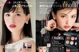 日本杂志干货总结 这些彩妆新品演绎超美春色妆容