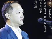 《时尚》创始人刘江去世 集团年会致辞成绝响