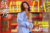 超模奚梦瑶登《红秀》封面 街拍女王的时髦经