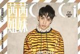 许魏洲登CeCi姐妹8月刊封面 做摇滚青年到底有多High