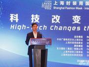 科技改变时尚时尚引领未来 上海时装周国际科技时尚论坛召开