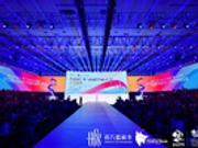 """东方时尚季·第19届中国(青岛)国际时装周开幕,聚焦""""新锐力量·设计赋能商品力"""""""