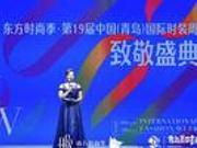 东方时尚季·第19届中国(青岛)国际时装周——致敬盛典完美收官,再出发!