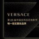 範思哲成金雞贊助品牌 曾涉嫌損害中國主權惹爭議