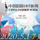 中國國際時裝週確定爲5月1日至7日 多家品牌將進行線上直播