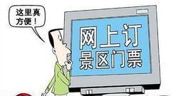 广东消委会提醒:网购旅游产品需留心到店无房等问题