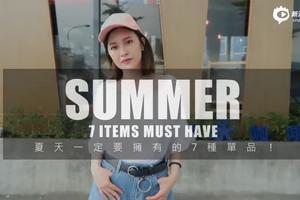 夏天一定要拥有的7个单品