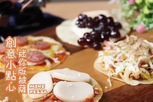 小份量大满足 创意迷你披萨