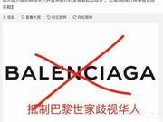 华人消费者被歧视 巴黎世家惨遭网友抵制