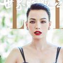 大咖云集九月刊 李宇春喜提金九封面之王