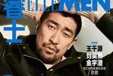 """王千源ELLEMEN12月刊:""""撞大运"""""""