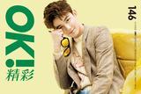 吴磊登OK精彩最新封面 黄绿撞色撞出青春新鲜色彩