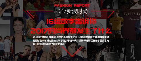 16组数据告诉你2017时尚界发生了什么