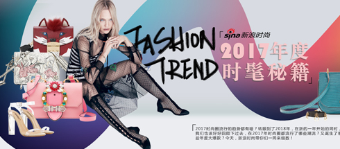 年度时髦秘籍 2017时尚圈潮流趋势盘点