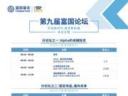 第九届富国论坛5月24日在上海举行 把握科创时代机遇