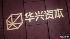 华兴资本更新招股书:2018年上半年营收同比增100%