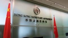 香港金管局上调贴现窗基本利率25个基点