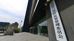 银保监三定方案公布:新设4名首席官 不设立主席助理