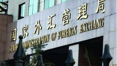 国家外汇管理局再次对外通报15起外汇违规典型案例