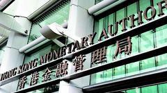 香港再出手捍卫港汇 今年以来累计买进港元逾1000亿